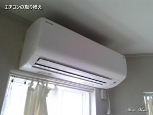 エアコンの取り換え