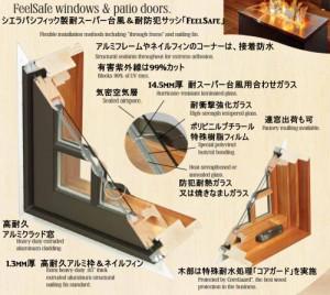 シエラパシフィック社製耐スーパー台風サッシ、FeelSafe