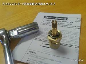 洗面水栓用止水バルブ