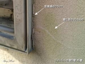ジョリパットの塗り壁の不具合