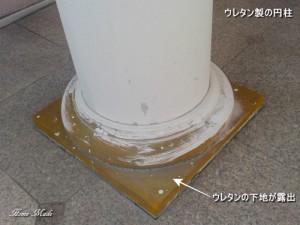 塗装が剥げたウレタン製の円柱