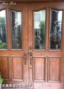 交換希望の玄関ドア