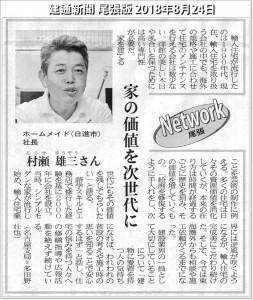 建通新聞尾張版に掲載された記事