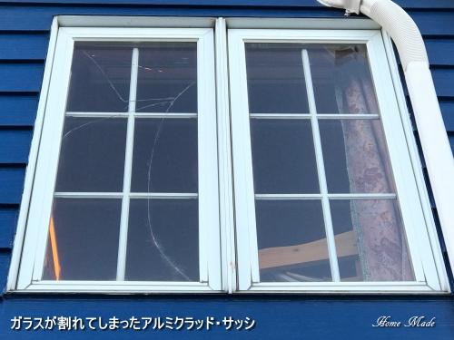 ガラスが割れてしまったアルミクラッドサッシ