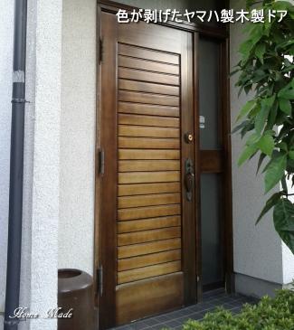 色が剥げたヤマハ製木製玄関ドア