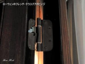 ローウェンのフレンチ・テラスドアのヒンジ