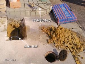 水道漏れ修理の様子