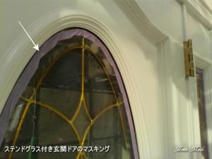 ステンドグラス付き玄関ドアのマスキング