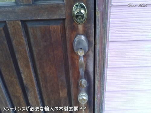 メンテナンスが必要な輸入の木製玄関ドア