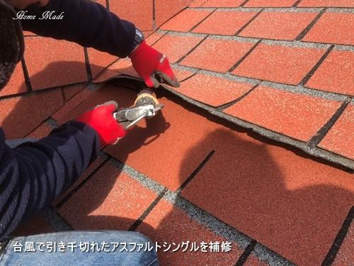 アスファルトシングル屋根の補修