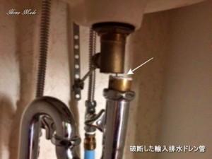 破断した輸入排水ドレン管