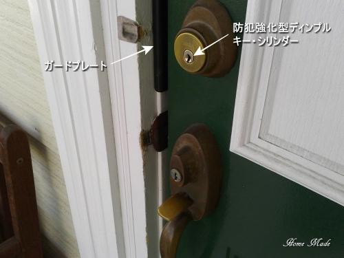 輸入玄関ドアのセキュリティ対策