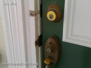 クイックセットの古いドアハンドル
