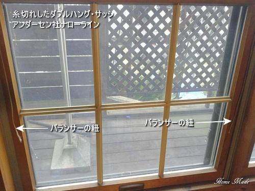 糸切れしたアンダーセン社ナローライン・サッシ
