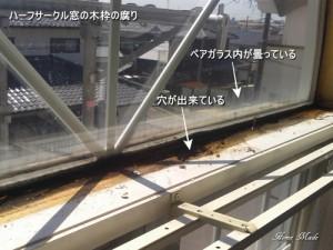 ハーフサークル窓の木枠の腐り