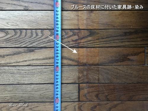 ブルースの床材に付いた家具跡や染み