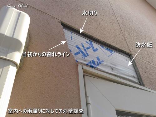 室内への雨漏りに対しての外壁調査