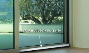 輸入掃出しサッシの開き防止棒