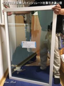 ガラスを交換したインシュレート社製引き違い窓