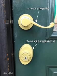 塗装された玄関ドアレバー