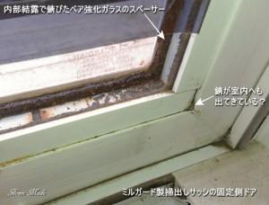 内部結露で錆びたペア強化ガラス