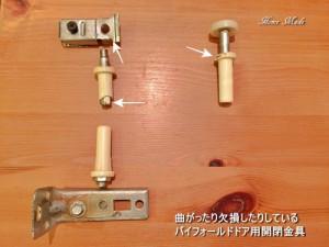 バイフォールドドア用開閉金具