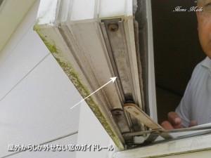 屋外からしか外せない窓のガイドレール