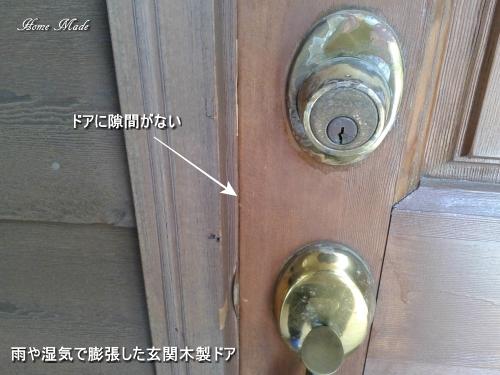 雨や湿気で膨張した玄関木製ドア