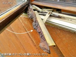 木部が腐ったマーヴィン社製ケースメント・サッシ