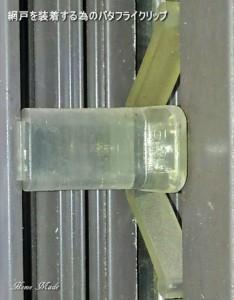 網戸を装着する為のバタフライクリップ