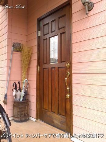 ティンバーケアで塗り直した木製玄関ドア