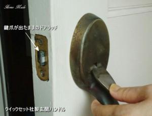 鍵爪が出たままのドアラッチ