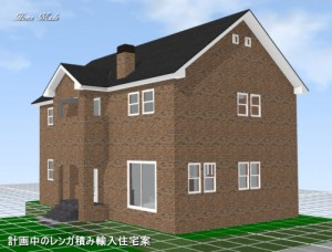 計画中のレンガ積み輸入住宅案