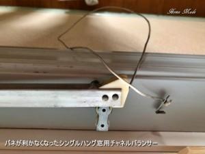 シングルハング窓用チャネルバランサー