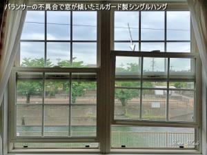 バランサーの不具合で窓が傾いたミルガード製シングルハング