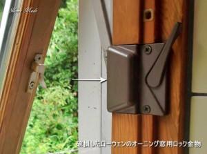 破損したローウェンのオーニング窓用ロック金物