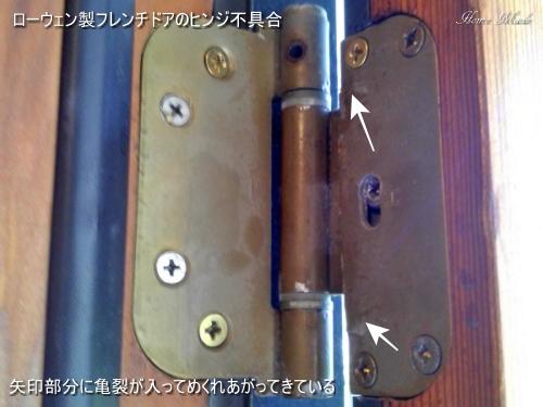 ローウェン製フレンチドアのヒンジ不具合
