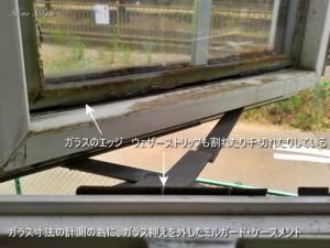ガラス寸法の計測の為に、ガラス押えを外したミルガード