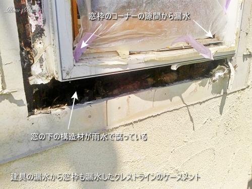 建具の漏水から窓枠も漏水したクレストラインのケースメント
