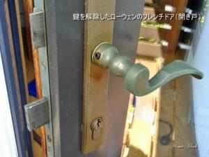 鍵を解除したローウェンのフレンチドア(開き戸)