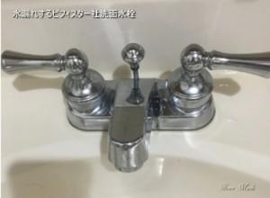 水漏れするピフィスター社洗面水栓