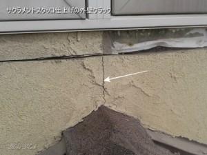 サクラメントスタッコ仕上げの外壁クラック