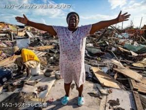 ハリケーン「ドリアン」が直撃したバハマ