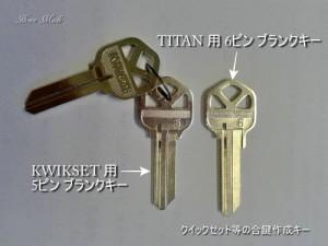 クイックセットやタイタンの合鍵作成用キー