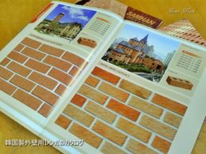 韓国製外壁用レンガのカタログ