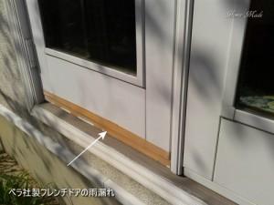 ペラ社製フレンチドアの雨漏れ