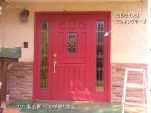 シンプソン製玄関ドアの補修と塗装