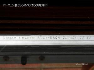 ローウェン製サッシのペアガラス内刻印