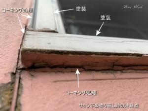 サッシ下の塗り直し時の注意点