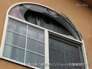 台風15号で破損したインシュレート社製樹脂サッシ